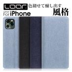 iPhone 12 ケース 11 Pro Max カバー 手帳型 iPhone12 mini スマホケース SE2 SE 2020 第2世代 XR X Xs Max デニム 8 7 6 Plus 6S SE ケース 5 5S