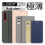 SKIN Slim Rakuten Hand BIG Mini ケース 手帳型 Rakuten Mobile カバー ラクテンミニ ブック型 楽天モバイル 薄い 軽い スマホケース
