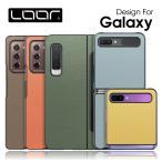 LOOF Galaxy Z Fold2 5G SCG05 背面 ケース Fold SCV44 カバー Z Flip 5G SCV47 SCG04 ハードケース ギャラクシー 折り畳 スマホケース 本革