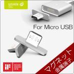 WSKEN Xcable 端子のみ マグネット式 Micro USB ケーブル 防塵 2.4A 急速充電 Galaxy s5 s6 edge Xperia z4 スマートフォン タブレット対応 microUSB 充電器