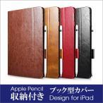 iPad Pro 9.7インチ iPadpro ブック型カバー アイパッド プロ ブックタイプ 収納カバー 高級 PUレザー ケース カバー 手帳型 スタンド機能 手帳型ケース