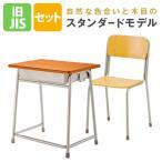 学習机 学習椅子 セット 学校机 学生机 強化合板  旧JIS規格 学生イス スクールチェア スタッキング 講義 学校 教室 スクールデスク 送料無料 G2-D-GF223-S3