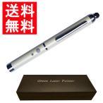 送料無料 レーザーポインター 緑色 強力 高出力 ペンタイプ グリーン グリーンレーザーポインター タッチペン おすすめ 人気 プレゼン 講義 講演 GL-26TPW