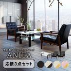 【 法人 送料無料 】 応接セット 3点セット ソファー 応接テーブル 応接ソファ 応接椅子 北欧テーブル ソファセット 応接 セット 北欧 アニータ ANITA-1P2T5S