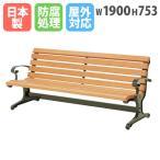 【法人限定】 ガーデンベンチ 幅1900mm 背付き 肘付き 屋外 防腐 木製 天然木 ウッドベンチ ガーデンチェア 木目 椅子 イス アンティーク風 北欧 公園 庭 CW-1A