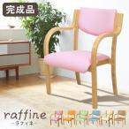 木製椅子 ダイニングチェア 肘付き 老人ホーム LDCH-1