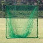 バッティングネット 集球ネット 少年 軟式用 全面集球型 ポリエチレン 440T/45本 トスバッティング フェンス 野球 ソフトボール 部活動 練習用 ネット S-9471