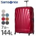 サムソナイト コスモライト スピナー86 144L スーツケース 海外 旅行 キャスター 大型 軽量 ハード ソフト 旅行カバン キャリーバッグ 超軽量 samsonite 73353