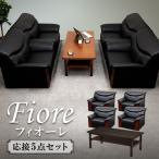 応接セット 5点セット 応接ソファ 高級 応接椅子 応接テーブル ソファセット 応接室 おしゃれ オフィス家具 シエル フィオーレ5点セット YKA-4ATS