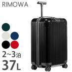 リモワ エッセンシャルライト キャビン 37L スーツケース RIMOWA 82353624 キャリーバッグ 2泊 3泊 ハードタイプ 出張 鞄 頑丈 軽量 シンプル 旅行バッグ 823536