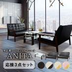 【 法人 送料無料 】 応接セット 3点セット ソファー 応接テーブル 応接ソファ 応接椅子 北欧 ソファセット 応接 セット 北欧 応接チェア アニータ ANITA-2P2T5S