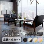 【送料無料】 応接セット 4点セット ソファー 応接テーブル 応接ソファ 応接椅子 応接テーブル ソファセット 応接 セット 北欧 応接チェア アニータ ANITA-T5S