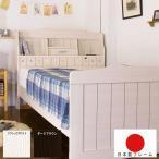 ベッド シングル マットレス付き シングルベッド おしゃれ 姫系 コンセント 宮付き かわいい お姫様ベット 棚 フロアベッド パネルベッド カントリー 北欧 318S