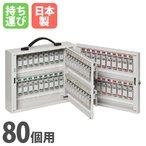 【法人限定】 キーボックス 80本収納 持ち運び可能 かばん型 NKB-8