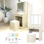 ドレッサー 三面鏡 椅子付き 化粧台 鏡台 デスク テーブル ホワイト 可愛い アンティーク 姫系 白 3面鏡 スツール セット ミラー おしゃれ 97432 メルル 97785