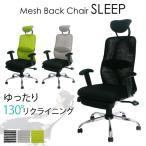 オフィスチェア リクライニング メッシュ リクライニングチェア ゲーミングチェア 椅子 事務椅子 50378 50379 50380 メッシュバックチェア スリープ SLEEP