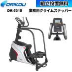 ステッパー 組立設置無料 業務用 クライムステッパー 下半身強化 運動器具 トレーニングマシン フィットネスマシン ダイエット トレーニング 運動 DK-5310