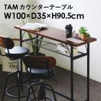 タムカウンターテーブル 幅1000 テーブル カウンターテーブル バーテーブル レトロ モダン おしゃれ 飲食店 リビングテーブル ハイテーブル 台所 TAM-TT