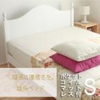 姫系ベッド シングル ポケットコイルマットレス付き プリンセスベッド ロマンティック ベッドルーム お姫様ベッド ホワイトフレーム BCB30-S-PB