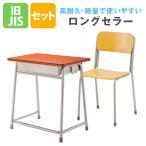 学習机 学習椅子 セット 学生机 旧JIS規格 1号 2号 3号 4号 2点セット 塾 学校 学習デスク ワークデスク 勉強机 日本製 学習塾 スタッキング 講義 G2-D-BK12-S3