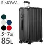 リモワ エッセンシャル チェックイン 85L スーツケース RIMOWA 83273634 キャリーバッグ 5泊 6泊 7泊 ハードタイプ 出張 頑丈 軽量 シンプル 旅行バッグ 832736