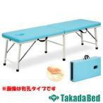 ポータブルベッド 低反発 折りたたみベッド マッサージベッド 整体 ベッド 日本製 激安 TB-130 送料無料