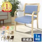 ダイニングチェア 木製 肘付き 介護用椅子 待合室 ロビー 介護サポート用 イス ANG-1H