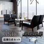【 法人 送料無料 】 応接セット 5点セット ソファー 応接テーブル 応接ソファ 北欧ソファ 応接椅子 ソファセット 応接 セット チェア アニータ ANITA-1P4T5S
