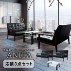 応接セット 3点セット ソファー 応接テーブル 応接ソファ 応接椅子 北欧 ソファセット 応接 セット 北欧 応接チェア アニータ ANITA-2P2T5S 法人送料無料