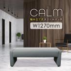 【 法人 送料無料 】ロビーチェア 病院 待合室 椅子 背なし 2人掛け 幅1270mm レザー 長椅子 オフィス ベンチ ベンチソファー 受付け 応接 待合椅子 CALM-127KD