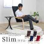 リラックスチェア スリム マッサージシート用 高座椅子 ロッキングチェアー ダイニングチェアー 北欧 木製 おしゃれ マッサージ 1人掛け 椅子 チェア A1041E