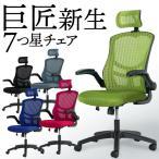 オフィスチェア メッシュチェア 肘付き キャスター付き マスター3 椅子 肘掛 おしゃれ ハイバック パソコンチェア デスクチェア オフィス家具 65%OFF ZP-805