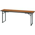 折り畳み会議テーブル 1800mm つくえ 学校 KTZ-1845H