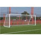 アルミサッカーゴール 六角ネット付き 一般用 ネットセット ゴールネットセット サッカーゴール サッカーグラウンド 運動施設 学校 S-0106