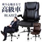 オフィスチェア エグゼクティブチェア 椅子 肘掛 肘付き レザー 高級 社長椅子 おしゃれ ゲーミングチェア イス パソコンチェア ブレイズ BLAZE-1
