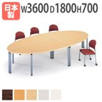★53%OFF★ 会議テーブルセット 円卓 レイアウト 楕円形 机 つくえ GK3