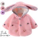 コート ベビー キッズ 赤ちゃん コートアウター 女の子 女児 ボア付きアウター キッズ服 ベビー服 もこもこ うさ耳フード付き
