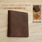 財布 折財布 2つ折り財布 メンズ 6つカードポケット