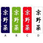 のぼり旗 『京野菜』