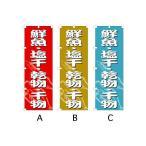 のぼり旗 『鮮魚・塩干・乾物・干物(絵)』