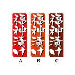 のぼり旗 『福神漬け』