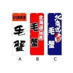 のぼり旗 『北海道 毛蟹』