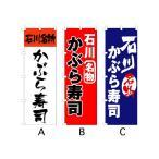のぼり旗 『石川 かぶら寿し』 サイズMM:600×1800