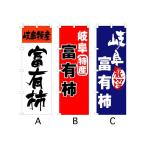 のぼり旗 『岐阜 富有柿』 サイズMM:600×1800
