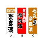 のぼり旗 『奈良 奈良漬』