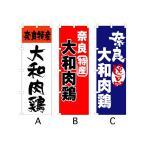 のぼり旗 『奈良 大和肉鶏』