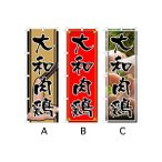 のぼり旗 『奈良大和肉鶏』