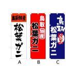 のぼり旗 『鳥取 松葉ガニ』 サイズMM:600×1800