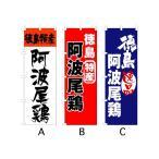 のぼり旗 『徳島 阿波尾鶏』