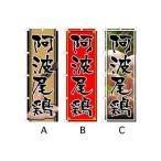 のぼり旗 『徳島阿波尾鶏』